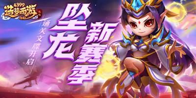 造梦西游外传6月3日版本更新,坠龙新赛季!