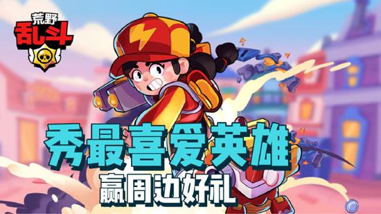 [活动]《荒野乱斗》周年庆!秀最喜爱英雄,赢周边好礼!