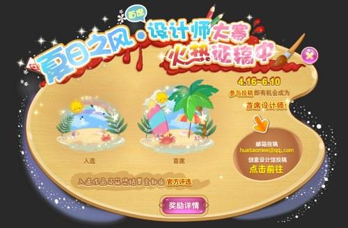 小花仙6月4日活动预告