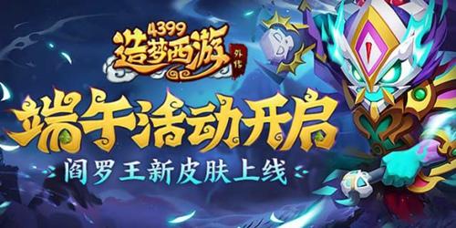 《造梦西游外传》6月10日版本更新,端午活动开启!