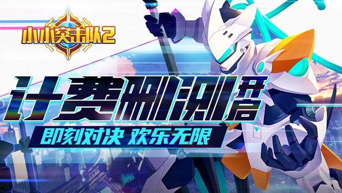 《小小突击队2》6月11日不限量计费删测开启 即刻对决!
