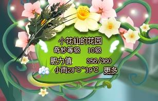 小花仙6月11日活动预告