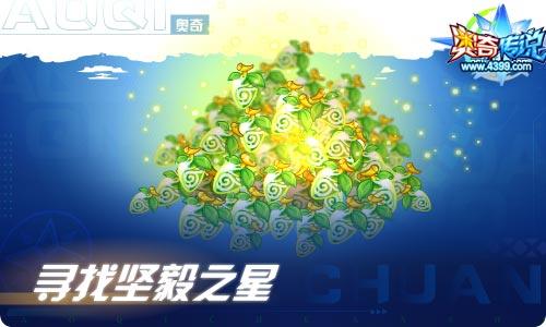 奥奇传说06.11更新 启元・圣洁爱心登??!