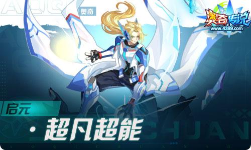 奥奇传说06.25更新 启元�D勇热血