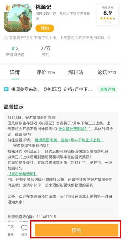 桃源记定档7月23日双端同步上线 限量不删档终测将于7月16日开启