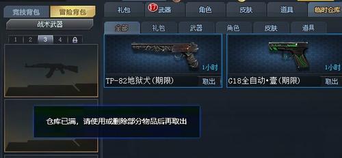 生死狙击 仓库满了,武器进入临时仓库如何解决?