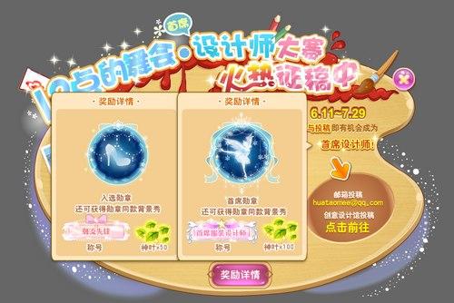 小花仙6月25日活动预告