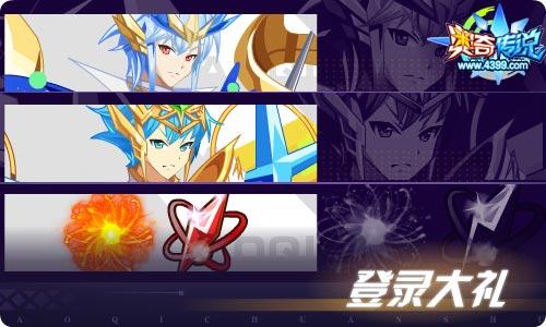 奥奇传说07.02更新 暑假正式开启!