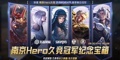 王者荣耀南京Hero久竞夺冠回馈 6月30日不停机更新