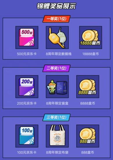 四三九九游戏盒 8周年庆正式开启 海量游戏好礼速来拿