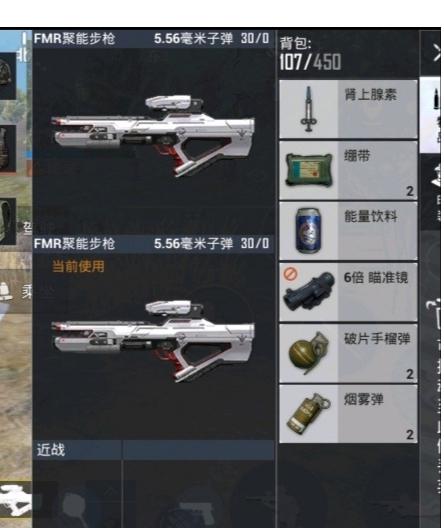 FMR聚能步枪厉害吗