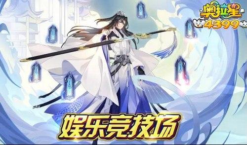 奥拉星7.9更新 达斯特女帝现身!
