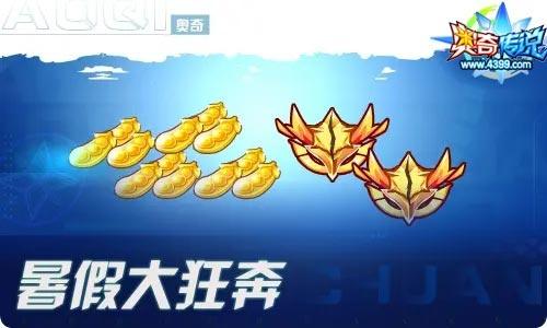 奥奇传说07.09更新 日月启元诺雅登场