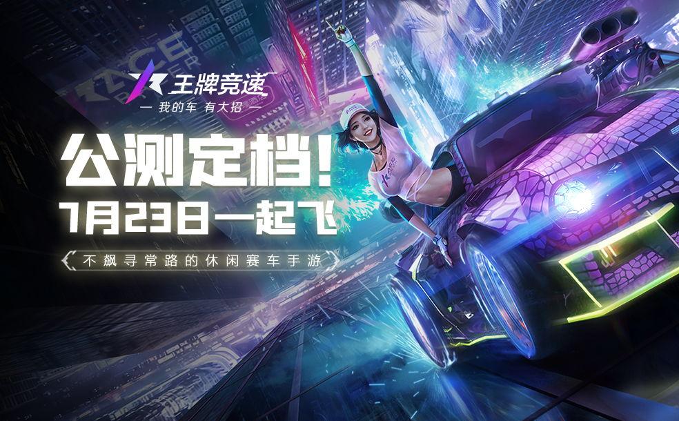 王牌竞速7.23全平台公测,新玩法爆料,预约送真车!