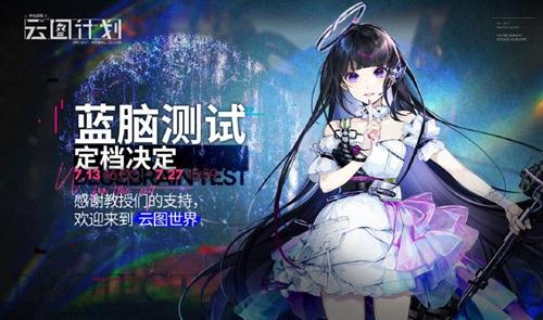 《少女前线:云图计划》蓝脑测试正式定档2021年7月13日!