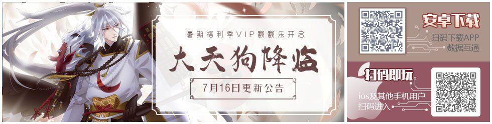 7月16日更新 大天狗降临 VIP翻翻乐