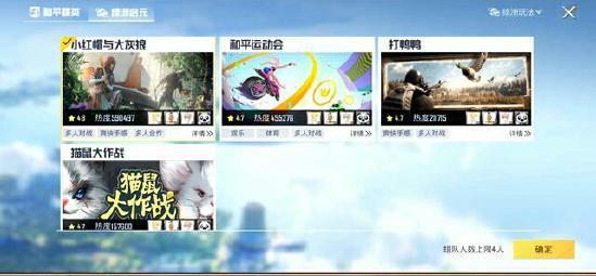 和平精英体验服7.2更新 绿洲启元上线四种娱乐模式