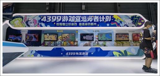 4399游戏盒携多款新游参展2021Chinajoy,老品牌焕发新活力