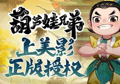 《葫芦娃兄弟》7月30日10:00上线,七大福利现已就绪!