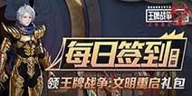【活动】每日签到领王牌战争:文明重启礼包