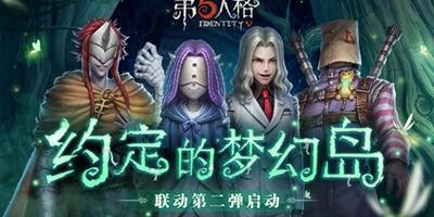 第五人格约定的梦幻岛2联动 新赛季开启!