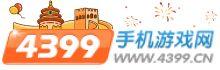 4399手機游戲網-2021國慶