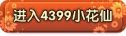 4399小花仙