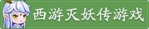 4399西游灭妖传