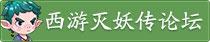 4399西游灭妖传论坛