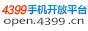 4399开放平台