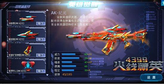 火线精英全新英雄级武器 AK纪元超值折扣