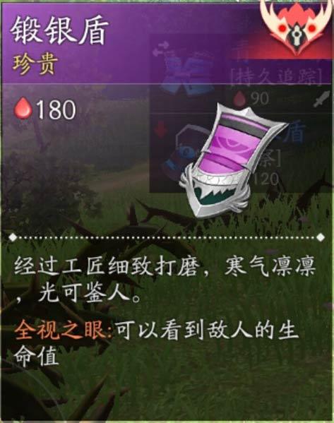 风云岛行动锻银盾怎么得 锻银盾装备介绍