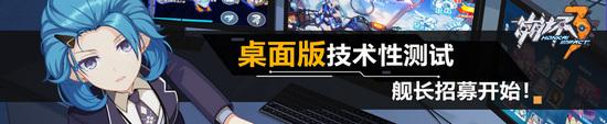 崩坏3桌面版技术性测试-先锋部队招募开始!