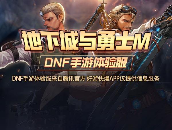 DNF体验服体验服